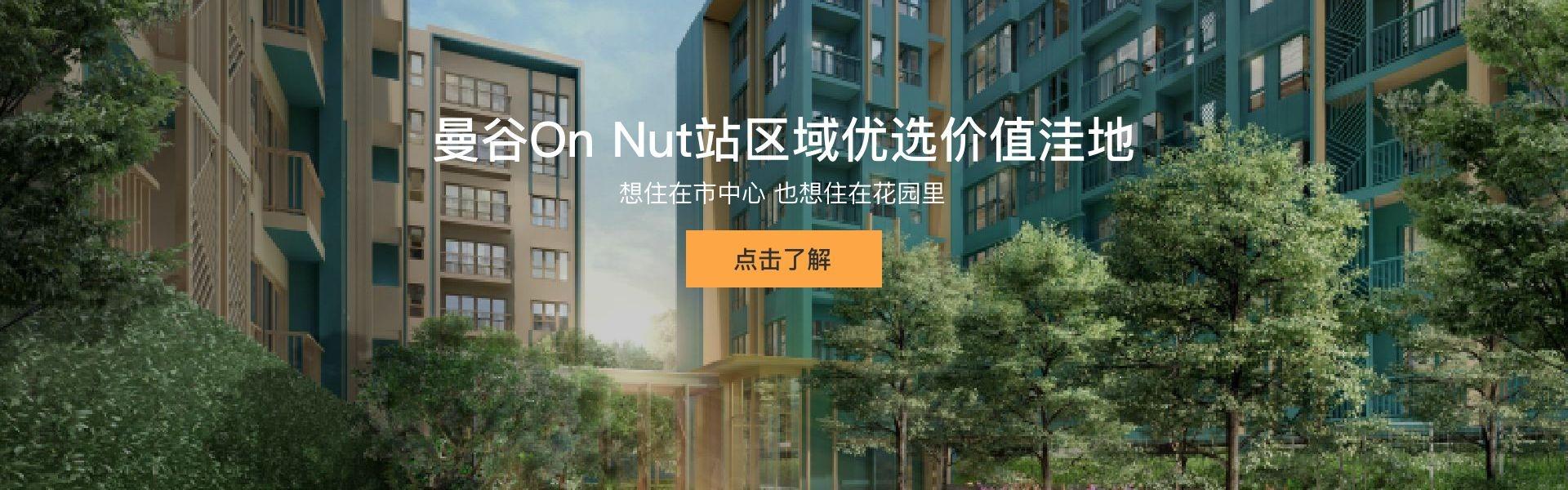 曼谷素坤逸轻轨沿线Base Sukhumvit 50精装公寓