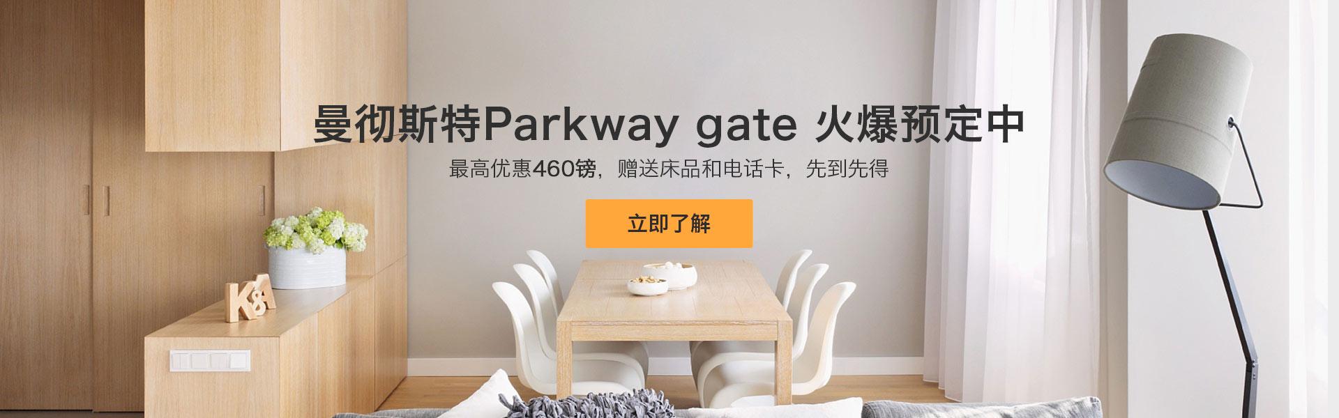 曼彻斯特Parkway gate公寓火爆预订中,优惠不等人!
