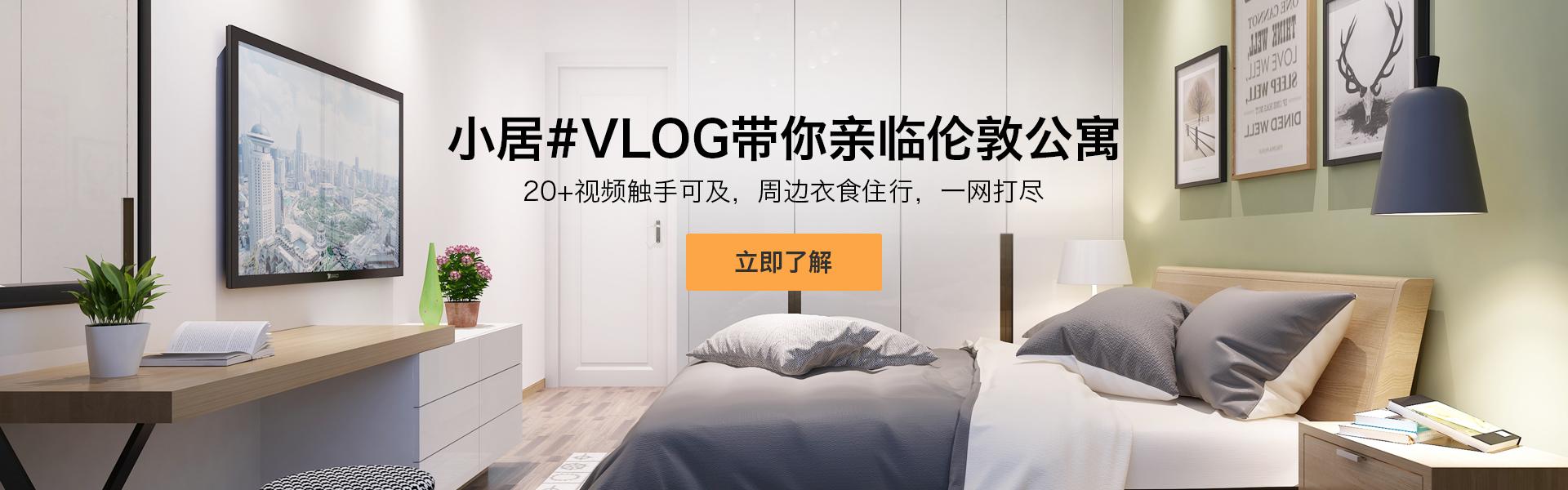 小居#VLOG带你亲临伦敦公寓