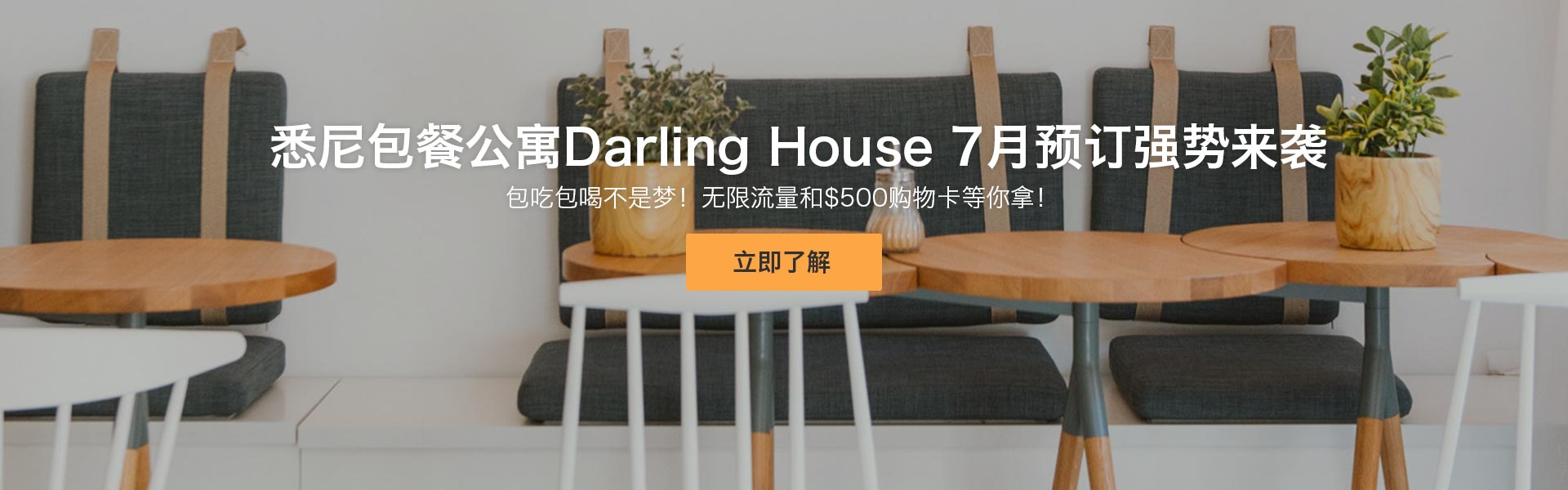 悉尼包餐公寓Darling House强势来袭!