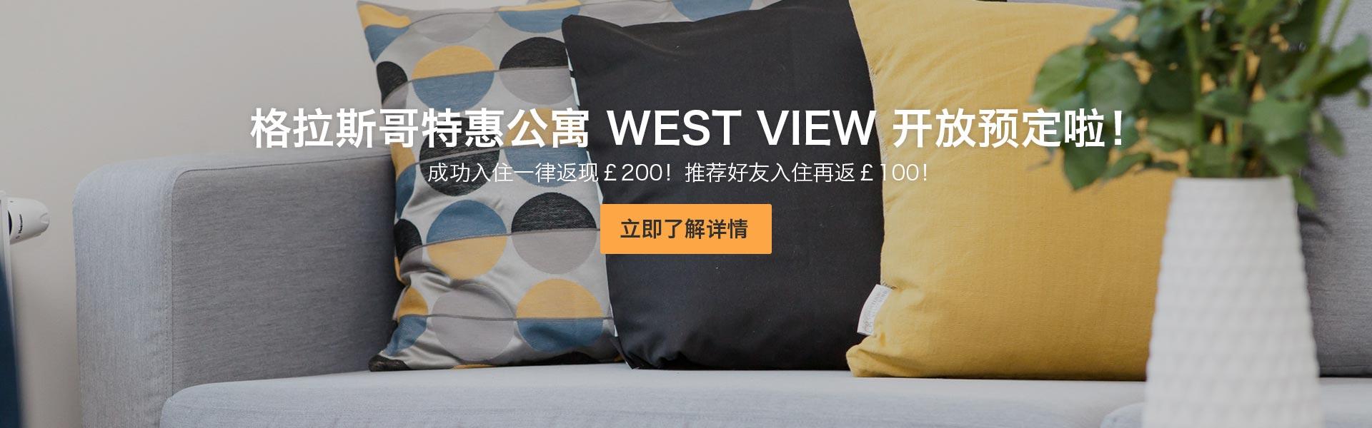 格拉斯哥优质公寓 West view最高返现200磅!