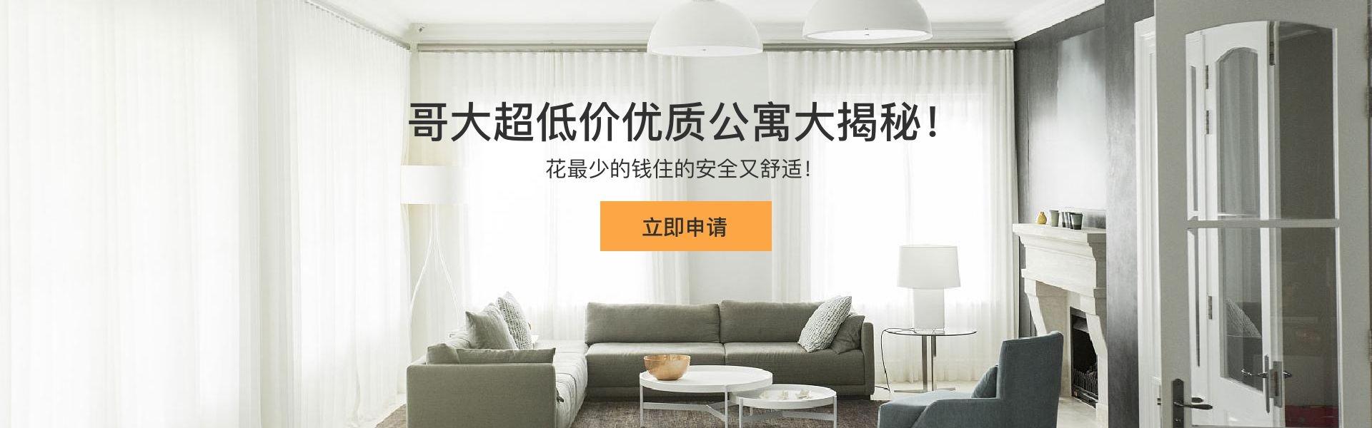 哥大超低价优质公寓大揭秘!