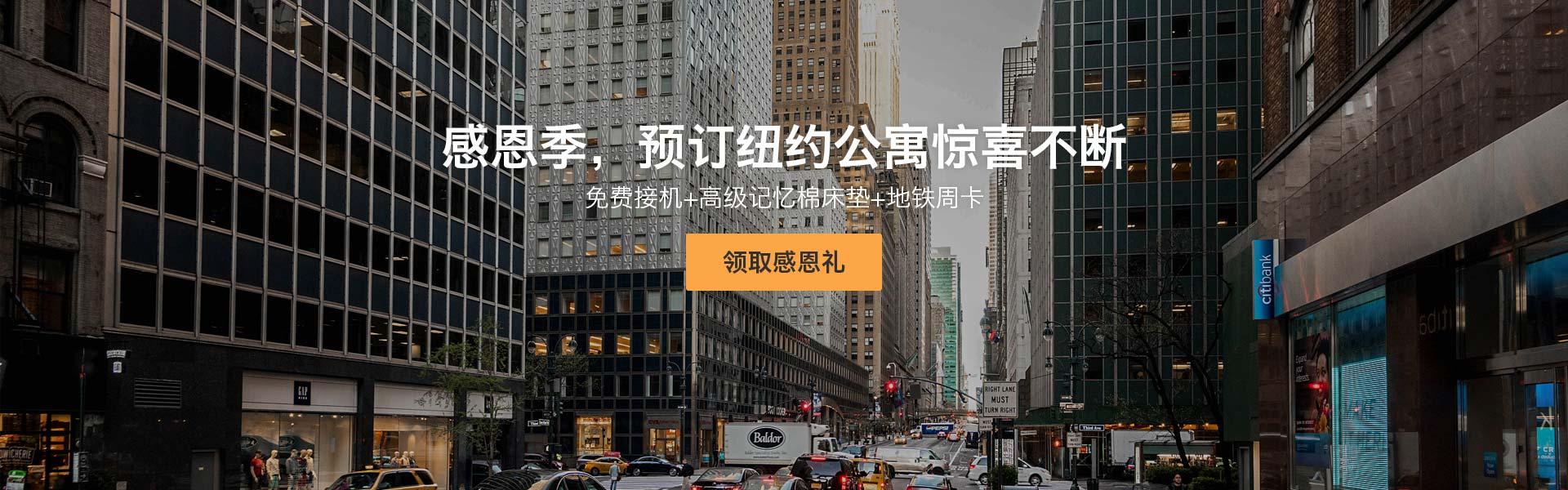感恩季,预订纽约公寓惊喜不断
