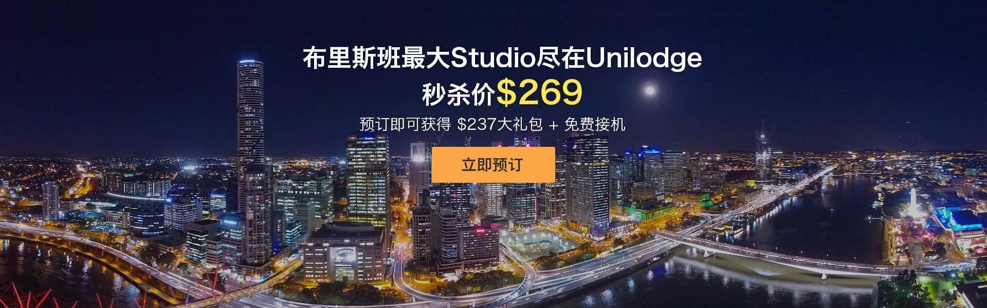 布里斯班最大Studio尽在Unilodge,秒杀价$269!