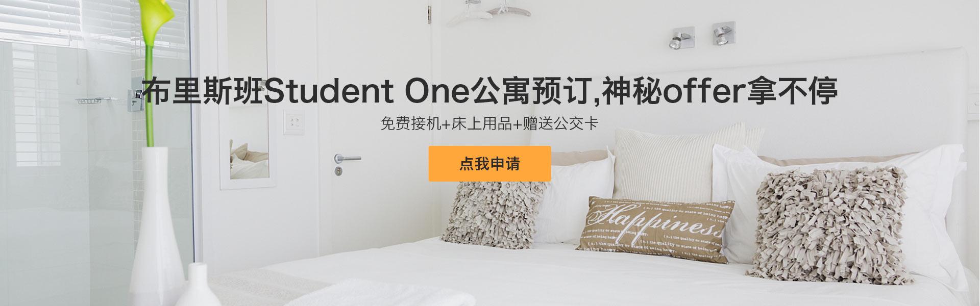 布里斯班Student One公寓优惠不停!