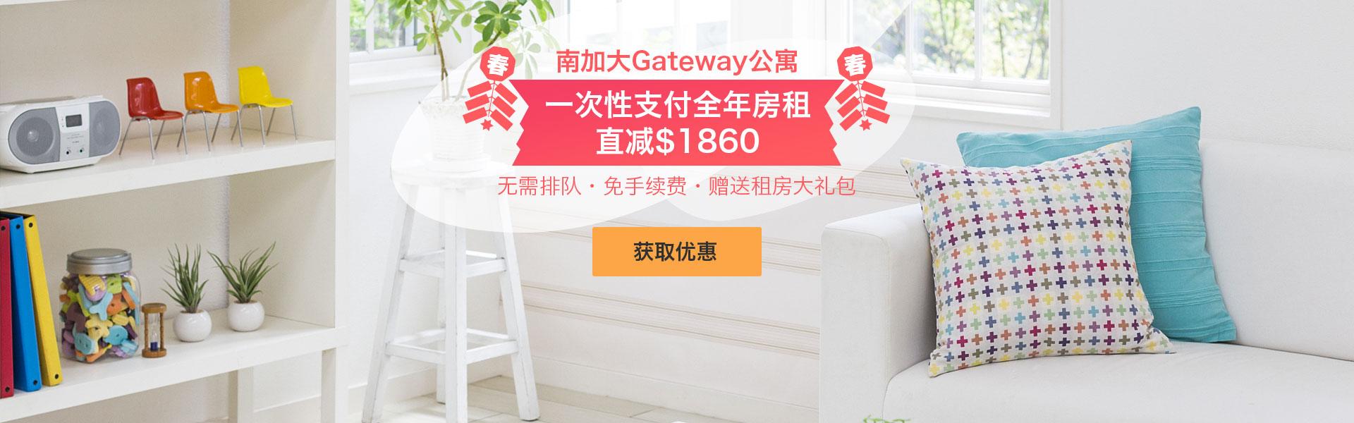 南加大Gateway公寓一次性支付全年房租,直减$1860