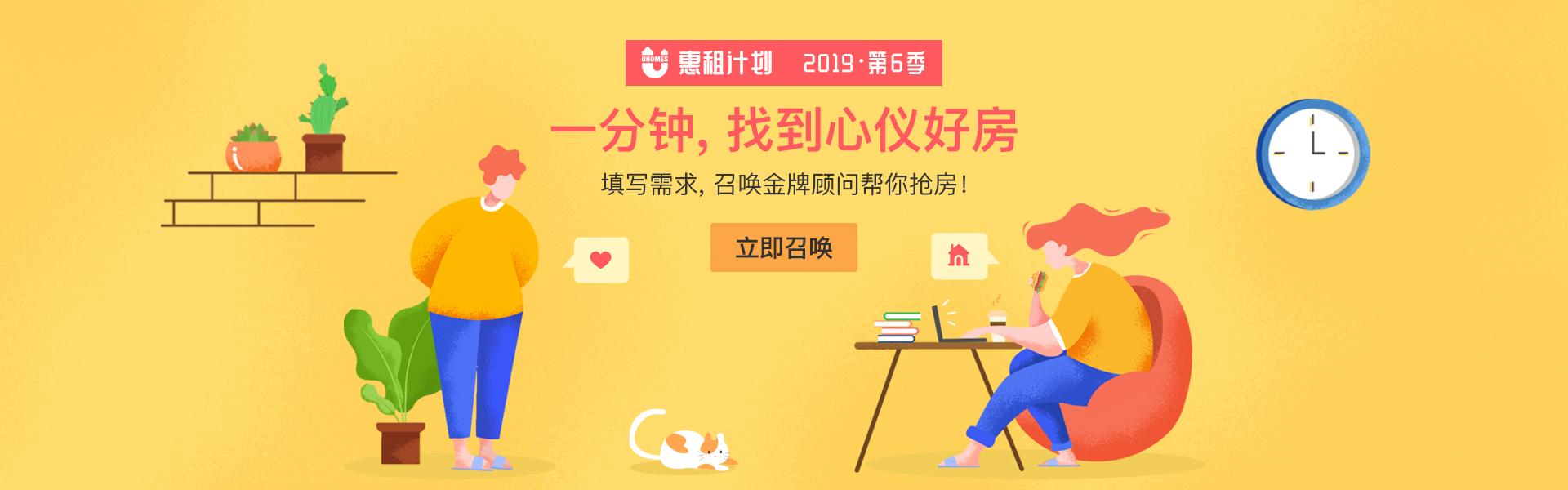 U惠租计划第六季