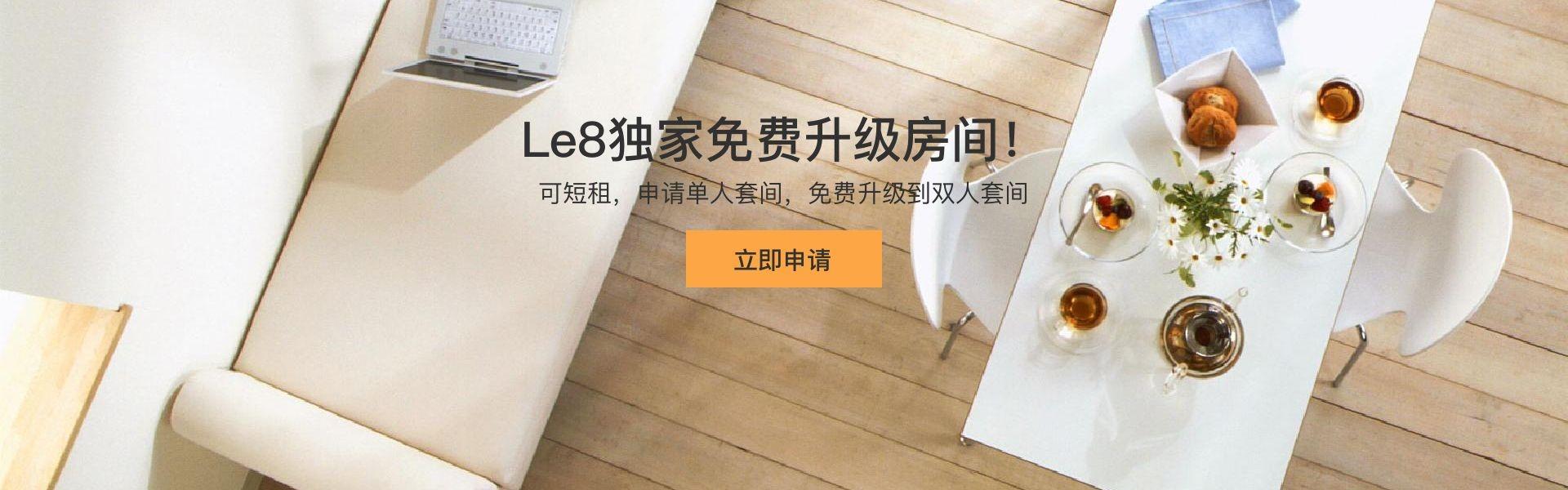 Le8学生公寓免费升级