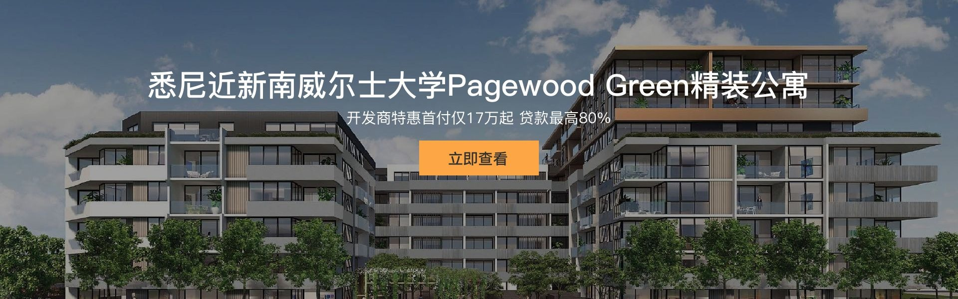 悉尼近新南威尔士大学Pagewood Green精装公寓