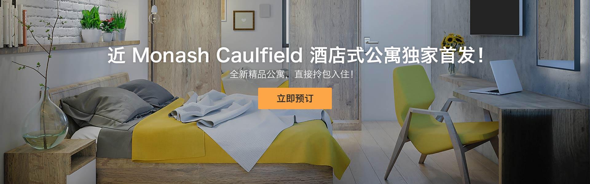 近 monash Caulfield 酒店式公寓独家首发!