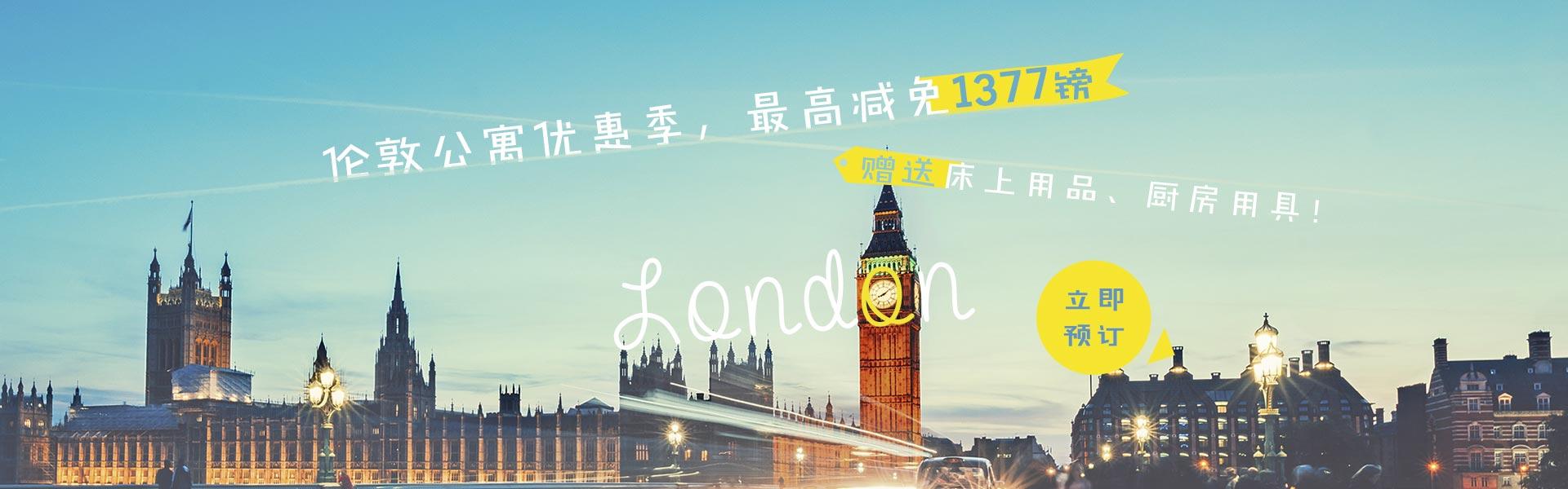 伦敦公寓优惠季,最高减免1377镑,还送床上用品、厨房用具哦!